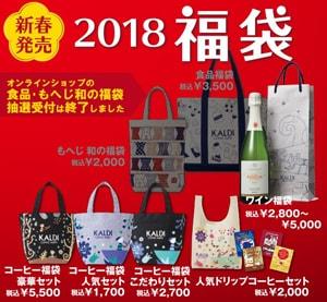 カルディ 限定 バッグ 2018年発売カルディ福袋