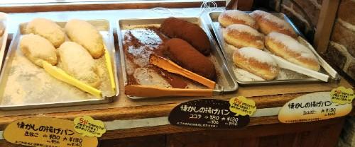 ピーターパン 懐かしの揚げパン