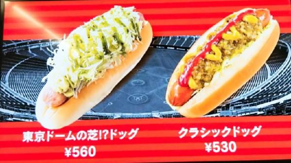 東京ドーム内 グルメ おすすめの芝ドッグ