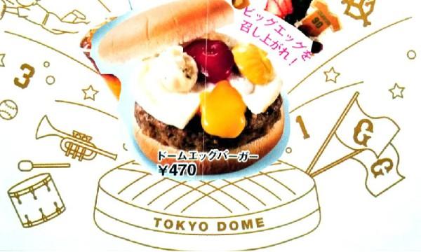 東京ドーム内 グルメ おすすめ エッグバーガー