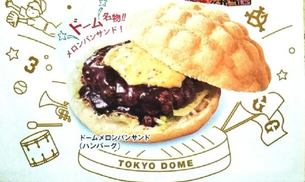 東京ドーム内 グルメ おすすめ メロンパンバーガー