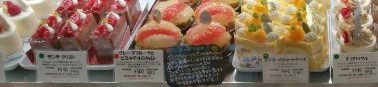 立川 ケーキ屋さん エミリーフローゲ 本店 ケーキ