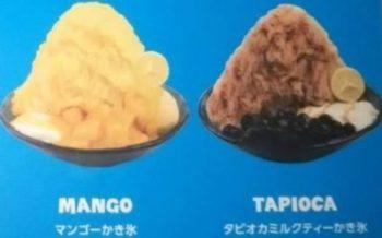 乃木坂 タピオカ アイスモンスター タピオカミルクティーとアイスモンスターとマンゴー味
