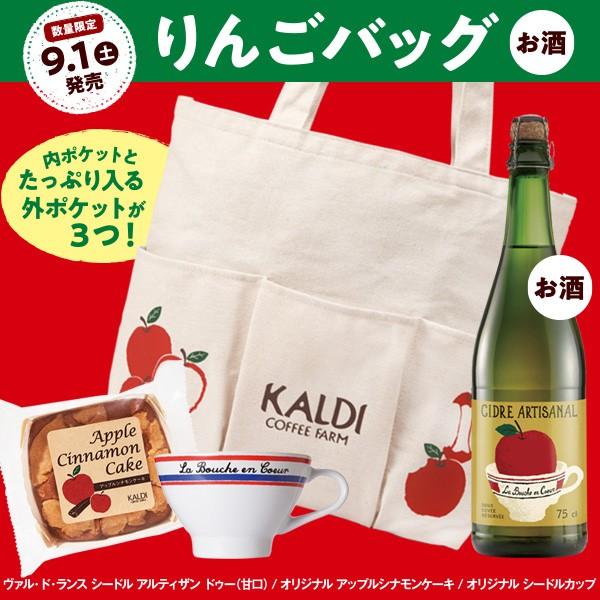 カルディ りんごバッグ 2018