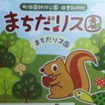 町田リス園 チケット