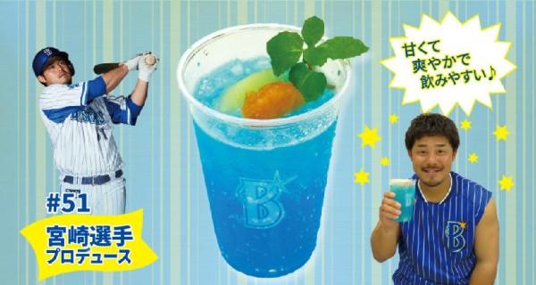 宮崎選手のブルーGFサワー