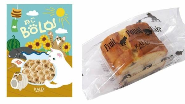 カルディ 限定 バッグ 2018 猫バッグねこぼーろ&ケーキ