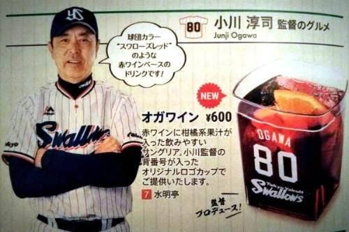 神宮球場小川監督オガワイン