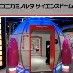 東京 プラネタリウム 八王子サイエンスドーム