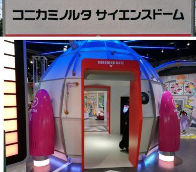 子供 遊び場 関東 東京 プラネタリウム 八王子サイエンスドーム