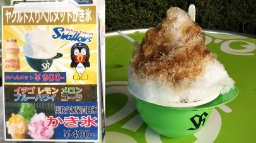 神宮球場 グルメ 2018 おすすめ ヤクルトかき氷