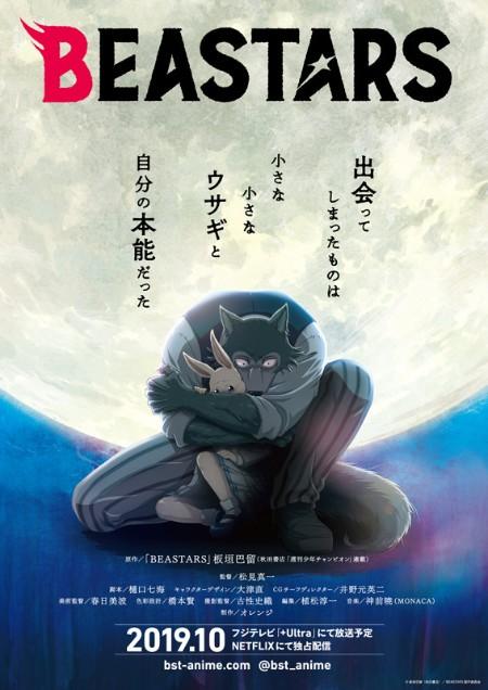 ビースターズ アニメ化 ビースターズ キービジュアル BEASTARS