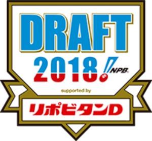 プロ野球ドラフト会議 2018 日程 ドラフト会議2018 予想 リポビタンD