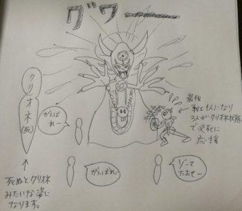 ドラクエVR 新宿 vr 新宿 ドラクエvr 攻略 ゾーマ 体験レポ