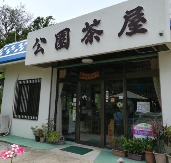 国内旅行 おすすめ 沖縄旅行 石垣島 川平湾川平湾 ランチ 公園茶屋