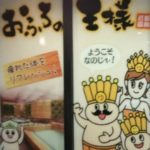 お風呂の王様大井町店