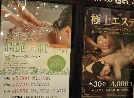 お風呂の王様 大井町店 ボディケア・あかすり