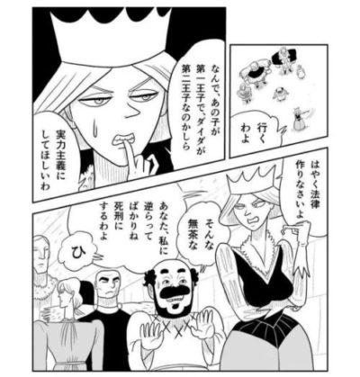 王様ランキング 単行本 王様ランキング ヒリング 王様ランキング 面白い 王様ランキング 作者 おおさまらんきんぐ web漫画 おすすめ 王様ランキング 単行本 漫画 マンガハック