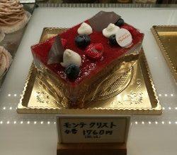 パティスリーツナグ 立川 ケーキ 誕生日ケーキ モンテクリスト4号 立川 スイーツ 立川 ツナグ パティスリーツナグ 立川ケーキ屋 立川 ぷりん とりっぷりん