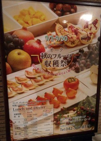 レストラン オーク 立川 バイキング ディナー おすすめ 秋のフルーツ収穫祭