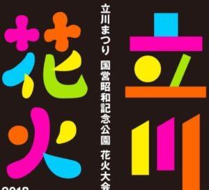 花火大会 2019 東京特集 夏の花火大会 2019 おすすめ動画をご紹介 昭和記念公園花火大会 2018の記事です