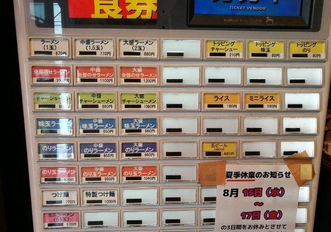 立川 つばさや 立川 ラーメン ランキング 家系ラーメン メニュー食券販売機