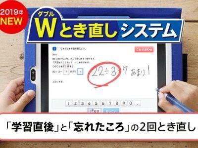 チャレンジタッチ 口コミ 進研ゼミ小学講座 ベネッセ