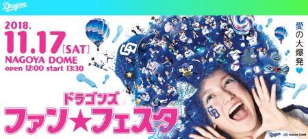 ファン感謝デー 中日ドラゴンズ ファン★フェスタ 2018 ファン感謝イベント 感謝祭