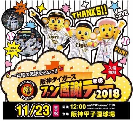 ファン感謝デー 阪神タイガース ファン感謝デー 2018 ファン感謝イベント 感謝祭 プロ野球 ファン感謝デー ファンフェス ファンフェスティバル