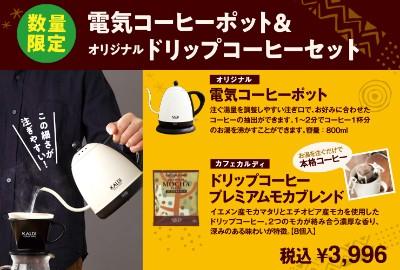 カルディ 電気ポット 口コミ2018年10月9日発売 カルディオリジナル ドリップコーヒー&電気コーヒーポットセット