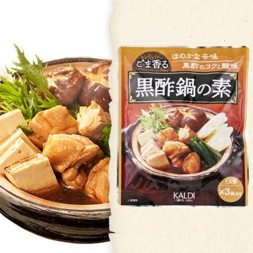 カルディおすすめ カルディ おすすめ カルディオリジナル ごま香る 黒酢鍋の素 3p 王様のブランチ