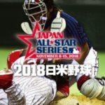 2018日米野球 侍JAPAN