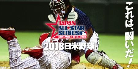 2018 日米野球2018 侍JAPAN