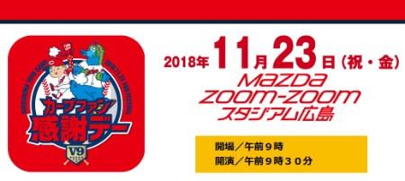 広島東洋カープ カープファン感謝デー2018 プロ野球 ファン感謝デー ファンフェス ファンフェスティバル