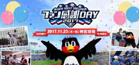 ファン感謝デー 東京ヤクルトスワローズ ファン感謝DAY ファン感謝イベント 感謝祭 プロ野球 ファン感謝デー ファンフェス ファンフェスティバル