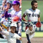 018年 プロ野球 ドラフト会議 2018】ドラフト指名選手 入団交渉速報