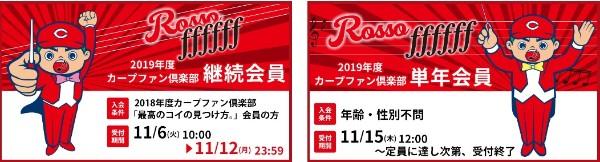 広島東洋カープファンクラブ2019 ファンクラブ2019 カープファンクラブ カープファンクラブ会員特典 カープファンクラブ年会費  カープファンクラブ先行販売