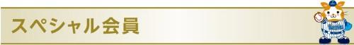 ベイスターズチケット ベイスターズ チケット 横浜DeNAベイスターズオフィシャルファンクラブ DeNAファンクラブ ハマスタ 横浜スタジアム 横浜DeNAベイスターズファンクラブ入会特典 横浜DeNAベイスターズファンクラブ入会申込み 横浜DeNAベイスターズファンクラブ2019 筒香嘉智 ロペス ソト 宮﨑敏郎 倉本寿彦