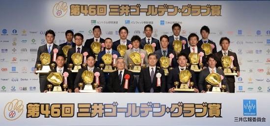 ゴールデングラブ賞 ベストナイン 予想 2017年受賞者 ベストナイン2018