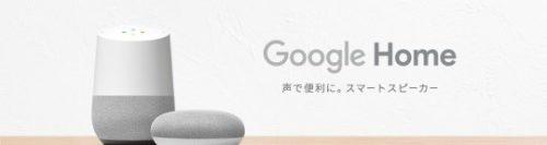 グーグルホーム 口コミ google home 使い方