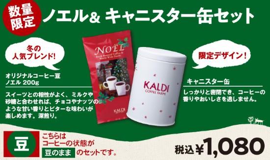 クリスマス限定 カルディオリジナル ノエル&キャニスター缶セット