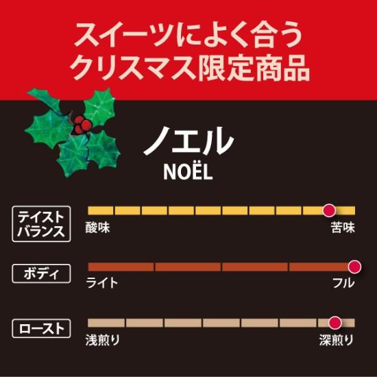 クリスマス限定 カルディオリジナル ノエル&キャニスター缶セット 味わい