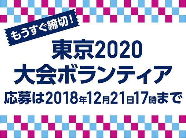 東京オリンピック 2020 東京オリンピック ボランティア 東京オリンピック 種目 東京オリンピック キャラクター 東京オリンピック 日程
