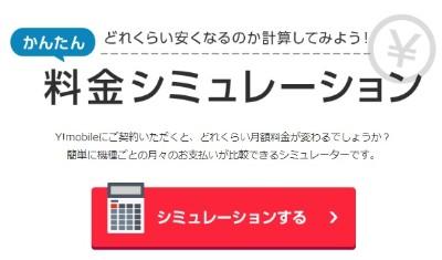 Y!mobile料金シミュレーション 格安スマホ 格安SIM MVNO 格安スマホ人気 格安スマホ比較 格安SIM比較 格安SIM人気 格安SIMおすすめ 格安スマホ おすすめ MVNO比較 MVNO人気 マイネオ mineo Ymobile ワイモバイル LINEモバイル ラインモバイル UQモバイル uqmobile 楽天モバイル 楽天カード