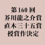 第160回芥川賞直木賞