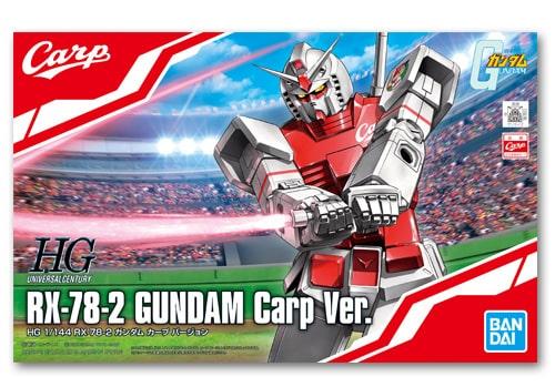 プロ野球12球団 × ガンダム40周年  ガンダムRX78-2(カープver.)