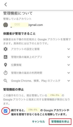 ファミリーリンク 設定 ファミリーリンク アプリ ファミリーリンク Google ファミリーリンク 解除 ファミリーリンク おすすめ ファミリーリンク 使い方 特徴 ファミリーリンク フィルター