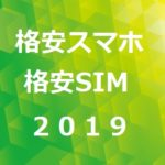 格安スマホ・格安SIM2019