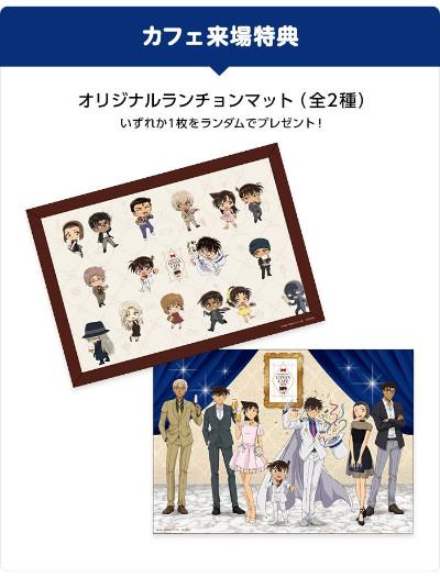 名探偵コナンカフェ 2019 コナンカフェ 来場特典 オリジナルランチョンマット2種