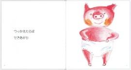 おすすめ絵本 小学生 おすすめ 絵本 大人 おすすめ絵本 3歳 おすすめ絵本 2歳 おすすめ 絵本 0歳 絵本 おすすめ 4歳 絵本 おすすめ 5歳 絵本 おすすめ 1歳 読み聞かせ 絵本 おすすめ 絵本 おすすめ 6歳